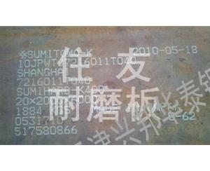(进口)日本JFE-EH360-500耐磨板
